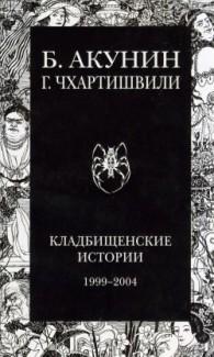 «Кладбищенские истории» Григорий Чхартишвили, Борис Акунин