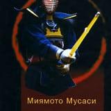 «Книга Пяти Колец» Миямото Мусаси