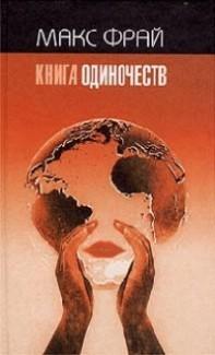 «Книга одиночеств» Макс Фрай