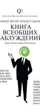 «Книгу всеобщих заблуждений» Стивен Фрай