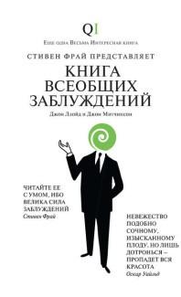 «Книга всеобщих заблуждений» Джон Ллойд, Джон Митчинсон
