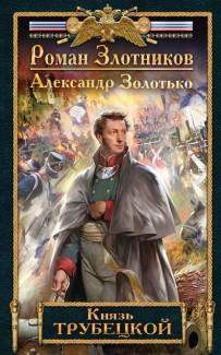 «Князь Трубецкой» Александр Золотько, Роман Злотников