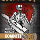 «Комитет 300» Джон Колеман
