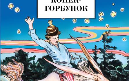 «Конёк-горбунок» Пётр Ершов