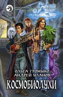 «Космобиолухи» Андрей Уланов, Ольга Громыко