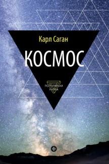 «Космос» Карл Саган
