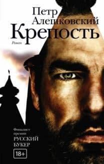 «Крепость» Петр Алешковский