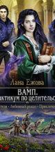 «ВАМП. Практикум по целительству» Лана Ежова