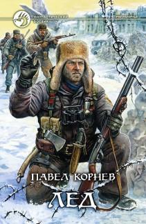 «Лед» Павел Корнев