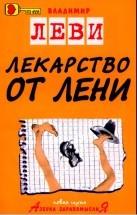 «Лекарство от лени» Владимир Леви