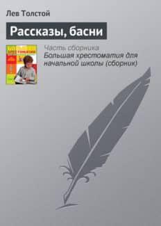 Лев Толстой «Басни»