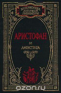 «Лисистрата» Аристофан