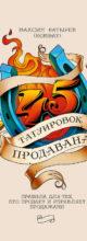 «45 татуировок продавана. Правила для тех, кто продает и управляет продажами» Максим Батырев