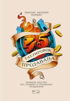 Максим Батырев. 45 татуировок продавана. Правила для тех, кто продает и управляет продажами