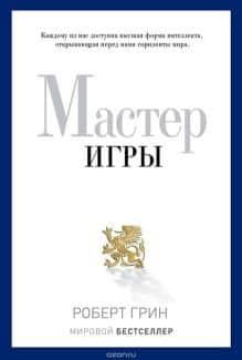 «Мастер игры» Роберт Грин
