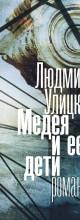 «Медея и ее дети» Людмила Улицкая