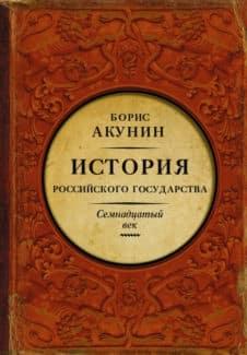 «Между Европой и Азией. История Российского государства. Семнадцатый век» Борис Акунин