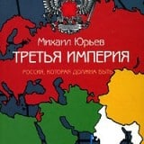 «Третья Империя. Россия, которая должна быть» Михаил Юрьев