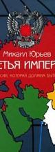 Михаил Юрьев «Третья Империя. Россия, которая должна быть»