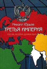 Михаила Юрьева «Третья Империя. Россия, которая должна быть»