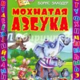«Мохнатая азбука» Бориса Заходера
