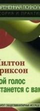«Мой голос останется с вами» Милтон Эриксон