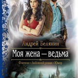 «Моя жена – ведьма» Андрей Белянин