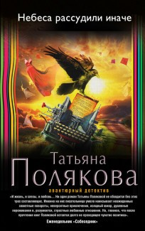 «Небеса рассудили иначе» Татьяна Полякова
