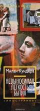 «Невыносимая легкость бытия» Милан Кундера