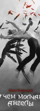 «О чем молчат ангелы» Бекка Фитцпатрик