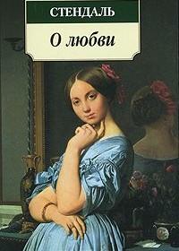 «О любви»  Стендаля