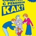 «Общаться с ребенком. Как?» Юлия Гиппенрейтер
