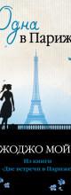 «Одна в Париже» Джоджо Мойес