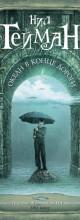 «Океан в конце дороги» Нил Гейман