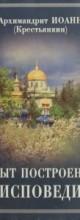 «Опыт построения исповеди» Архимандрит Иоанн (Крестьянкин)