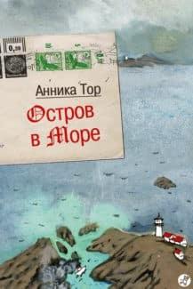 «Остров в море» Анника Тор