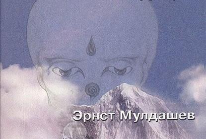 «От кого мы произошли» Эрнст Мулдашев
