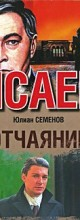 «Отчаяние» Юлиан Семёнов