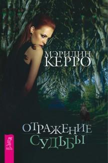 «Отражение судьбы» Мэрилин Керро