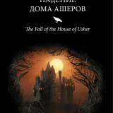 «Падение дома Ашеров (сборник)» Эдгар По