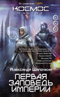 «Первая заповедь Империи» Александр Шапочкин