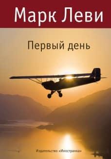«Первый день» Марк Леви