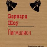 «Пигмалион» Бернард Шоу
