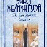 «По ком звонит колокол» Эрнест Хемингуэй