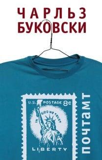 «Почтамт» Чарльз Буковски