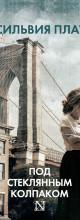 «Под стеклянным колпаком» Сильвия Плат