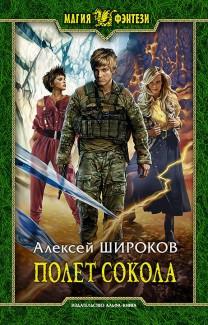 «Полет сокола» Алексей Широков