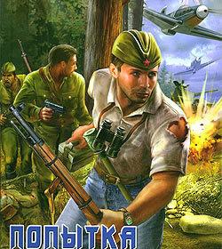 «Попытка возврата» Владислав Конюшевский