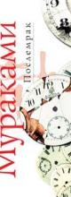 «Послемрак» Харуки Мураками