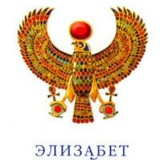 «Посвящение»  Элизабет Хейч